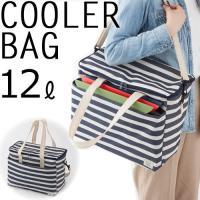 保温・保冷どちらにも使える、便利な大容量バッグ。スタンダードなボーダー柄が、爽やかな印象を与えます。...