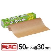 漂白剤不使用の未晒しタイプなのでとても丈夫。 オーブンペーパーとしても、フードラッピング用にも便利で...