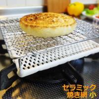 網で焼くと外はこんがり、中はふんわり! 焼き具合を見ながら、希望のトースト具合に焼き上げます。  ■...