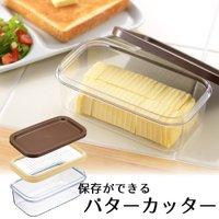 市販のバターを約5gにカットして保存できます。 少し柔らかくなったバターを乗せてふたで押すと約5gず...
