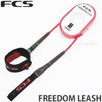 エフシーエス フリーダム リーシュ FCS FREEDOM LEASH サーフィン サーフギア ショートボード用 SURF 定番 カラー:Fire サイズ:6ft