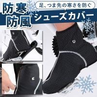 防寒 防風 サイクルシューズカバー 秋冬 サイクルウェア サイクリングウェア メンズ レディース 防寒 裏起毛 ロードバイク 防水 靴  兼用