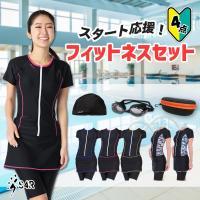 スカート付きフィットネス水着  露出を抑え、体型カバーできるスイムウェアにゴーグル、キャップ、バッグ...