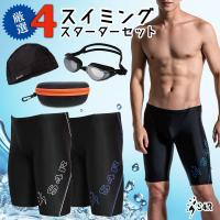 健康管理のために!中性脂肪を減らしたい!スマートな体を手に入れたい! 水泳を始めませんか?  水着、...