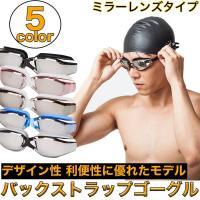 レンズが広く水中でも広くクリアな視界を確保できます。 バックストラップがあるため脱着が容易にできます...