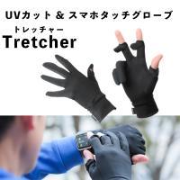ランニンググローブ 指出し 手袋 メンズ レディース ユニセックス UVカット 日焼け防止に