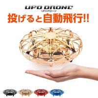 (レビューを書いてプレゼント) UFOドローン トイドローン ラジコン ドローン 子供 プレゼント 男の子 女の子 ミニドローン 小学生 飛行機 おもちゃ 知育玩具