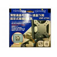 型番:VMF2720 / 固定式薄型モニター・TV壁掛け金具 / 対応目安サイズ:13〜27インチ ...