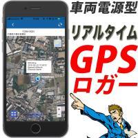 愛車の盗難防止対策に!  ご好評いただいているリアルタイム型GPSシステムの車両電源取り出しタイプで...
