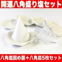 従来の陶器の塩固め器では出来上がりの表面がザラザラしたり、しっかりとした角が作れなかったりと問題点が...