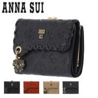 アナスイ 二つ折り財布 がま口 ダリア レディース 313182 ANNA SUI | 本革 牛革 レザー