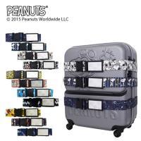 大人っぽいシックな柄が揃ったスヌーピーのスーツケースベルト。自分のスーツケースの目印としてもおすすめ...