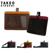 タケオキクチ IDカードホルダー メンズ ソフトアンティーク 506543 TAKEO KIKUCHI 本革【即日発送】 [PO5]