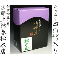 抹茶 上林春松本店 松の白 40g (京都) お抹茶(御薄茶)|sadogu-nanakusa