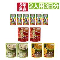 非常食 カゴメ 野菜の保存食セット(2人世帯3日間分 メーカー型番:YH-30内容品)