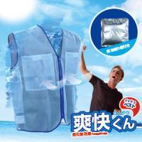爽快くんメッシュベスト COOL!爽快!保冷剤を6個使用できる冷却ベスト フリーサイズ(クールベスト 保冷ベスト 熱中症対策 クールビズ ヘルメット ク