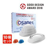 ■使用方法 1.まず被る2.同時に帽体の左右をつかんで「カチッ、カチッ、カチッ」と3箇所の音がなるま...