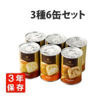 非常食 缶deボローニャ 3種類 6缶セット3年保存食 京都老舗有名店 おいしい デニッシュパン缶詰