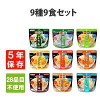非常食セット アルファ米 3日分 9種類コンプリートセット サタケのマジックライス 9食分 5年保存(アルファー米 非常食セット 保存食セット 防災食セ