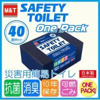 □ONE PACKは、災害時の備蓄トイレセットです。1回分を1パック包装にすることにより 小分けせず...