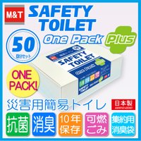 □ONE PACK PLUSは、災害時の備蓄トイレセットです。1回分を1パック包装にすることにより ...