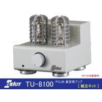 ハンダ付けの経験が必要な組立キットです  真空管アンプ組立キットTU-8100 + OP8100(オ...
