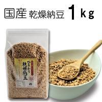 【ひきわり 国産 乾燥納豆】 1kg