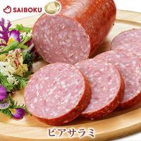 肉 ギフト 内祝い ビアサラミ 230g お取り寄せグルメ ソーセージ 贈答
