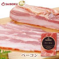 肉 ギフト 内祝い ベーコン 200g 国産 豚肉 銘柄豚 サイボク お取り寄せグルメ 贈答