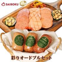 肉 ギフト 内祝い お取り寄せグルメ 送料無料 彩りオードブルセット ソーセージ 4種 国産 銘柄豚 贈答