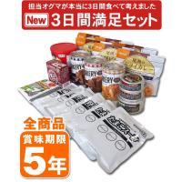 非常食 防災用品 5年保存 非常食セット 3日分18種類21品 非常食3日間満足セット|saibou|03