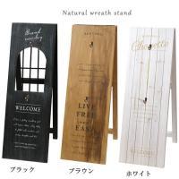 木製ナチュラルリーススタンド 4274 リースボード アンティーク調 装飾 かわいい おしゃれ