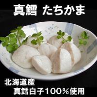 「たちかま」とは、北海道産の真鱈白子と塩だけを使用したカマボコです。 厳寒の冬が旬の北海道産の白子1...