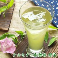 一杯(500ml)当たり、1100mgのケルセチン配糖体が配合された緑茶です。脂肪を分解して燃焼しや...