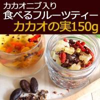 5種類のフルーツとハーブ入りの実もそのまま食べられるフルーツティーです。チョコの原料であるカカオの食...