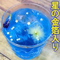 ◎バタフライピー&菊花茶&星の金箔ブレンド◎今まで見たことない、真っ青な色合いのハーブティーです。タ...