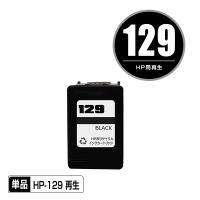 即納!1年安心保証!  対応インク型番 HP129ブラック(C9364HJ)  対応機種 Deskj...