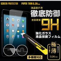 オリジナル強化ガラス液晶保護フィルム新登場! iPadの美しいRetinaディスプレイの鮮明さを脅威...