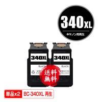 即納!1年安心保証!  対応インク型番 BC-340XL(ブラック) BC-341XL(カラー)3色...