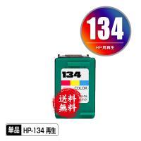 即納!1年安心保証!  対応インク型番 HP134カラー3色一体型(C9363HJ)  対応機種 D...