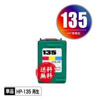 即納!1年安心保証!  対応インク型番 HP135カラー3色一体型(C8766HJ)  対応機種 D...