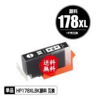 即納!1年安心保証!  対応インク型番 HP178XL顔料黒(CN684HJ)  対応機種 Desk...