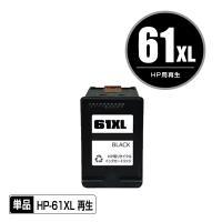 即納!1年安心保証!  対応インク型番 HP61XL黒(CH563WA)  対応機種 ENVY 55...
