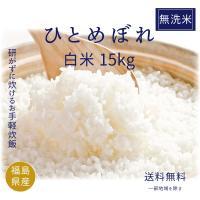 お米 無洗米 ひとめぼれ白米15kg(5kgx3袋) 30年度福島県産