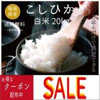 【ふくしまプライド。】体感キャンペーン対象商品 ■クーポン利用で10%OFF!!!