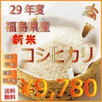コシヒカリ調整済み玄米30kgまたは精米27kgがお選び頂けます。 玄米30kgは米袋2重でのお届け...