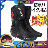 バイク用ブーツ レーシング オートバイ メンズ ツーリング ライディング  プロテクトスポーツ 防寒 バイク用品