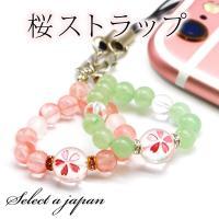 【桜 -sakura- シリーズ】 「サクラサク」桜彫刻が美しいストラップです。 桜色が綺麗なチェリ...