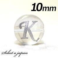 【 1粒売り・1玉売り 】 「K」 アルファベット彫刻 水晶10mm  10mm玉の天然水晶に、英字...