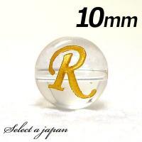 【 1粒売り・1玉売り 】 「R」 アルファベット彫刻 水晶10mm  10mm玉の天然水晶に、英字...
